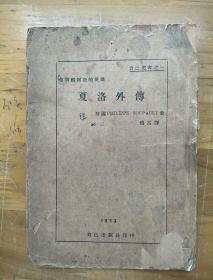 卓别林创造的英雄:夏洛外传 自己丛书之一傅雷先生在1933年自费出版仅印2000本后续没有再印稀见!