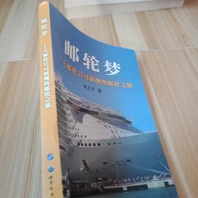 邮轮梦 :  十大邮轮公司旗舰级邮轮之旅