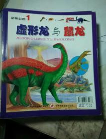 恐龙公园 注音本 全套1—19册