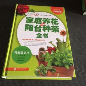 家庭养花和阳台种菜全书