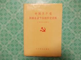 中国共产党河南省新乡市组织史资料1925——1987