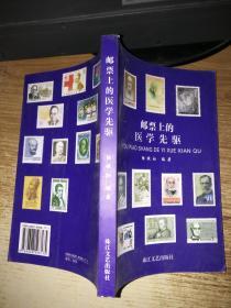 邮票上的医学先驱(作者陆旋初签名钤印本、印量1000册)
