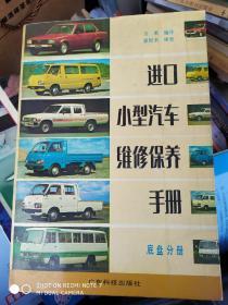 进口小型汽车维修保养手册.底盘分册