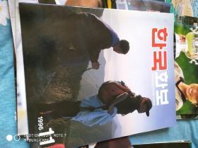 韩国画册(纯韩语或朝语)1996.11