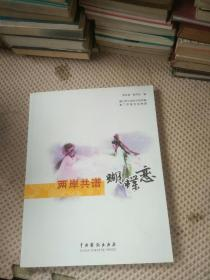 两岸共谱蝴蝶恋