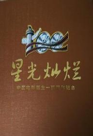 《星光灿烂》中国电影百年明星集