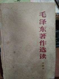 《毛泽东著作选读》甲种本