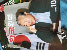 韩国画册(纯韩语或朝语)1996.10