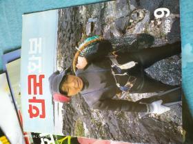 韩国画册(纯韩语或朝语)1996.9