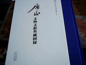 居正文物文献典藏图录 居正后人签赠本*