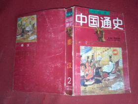 中国通史(2)秦汉