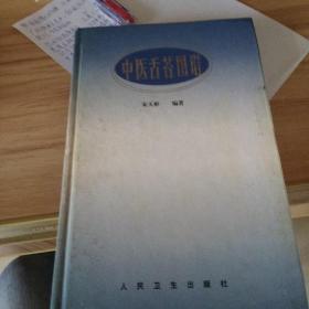 中醫舌苔圖譜
