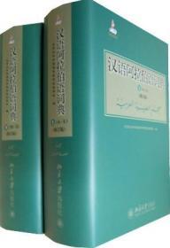汉语阿拉伯语词典(修订版)