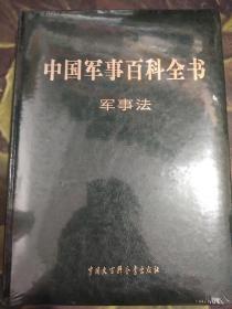 中国军事百科全书:军事法(精装.未拆封)