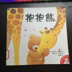 小老虎童书馆小可爱系列:抱抱熊+挠痒痒套装共2册