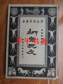 【民国旧书】学生国学丛书:柳宗元文(32开 民国十七年初版 品好)