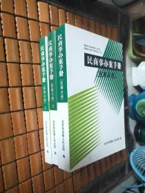 民商事办案手册 民事分册/商事分册 上下 3本和售