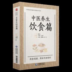 中医养生饮食篇(写给老百姓的中医养生书系)