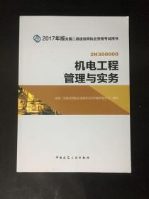 2017年版全国二级建造师执业资格考试用书:机电工程管理与实物(2H300000)