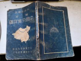 袖珍中国分省详图,内政部审定。中华民国三十五年增订六版,