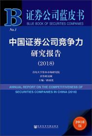 中国证券公司竞争力研究报告(2018)/证券公司蓝皮书