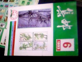 集邮1993年 第  6  期