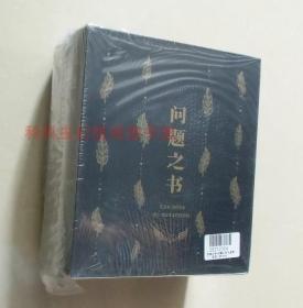 正版现货 答案之书+问题之书 礼盒套装共2册 保罗 乔治·斯托克