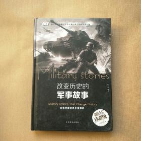 改变历史的军事故事/智慧品读馆