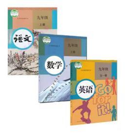 2019九年级课本 语文上册+数学上册+英语全一册 人教版