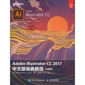 ADOBEILLUSTRATORCC2017中文版经典教程(彩色版)