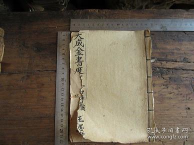稀见民国时期云南宗教手抄本《大成金书度亡三品科》,品如图