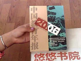 2006中国教育年报
