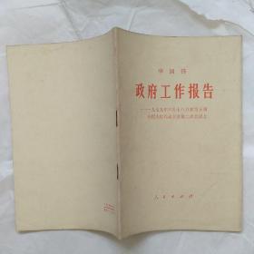 华国锋政府工作报告 -一九七九年六月十八日在第五届人代二次会议上