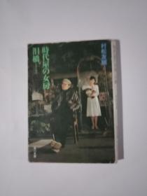 日文原版:时代屋の女房 -- 泪桥