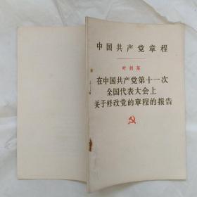 中国共产党章程 在中国共产党第十一次全国代表大会上关于修改党的章程的报告