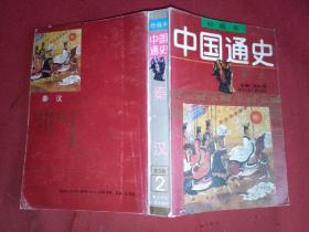 中国通史(第2卷)秦汉