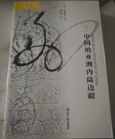 中国的亚洲内陆边疆(海外中国研究丛书)
