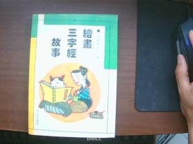 绘画三字经故事