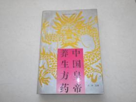中国皇帝养生方药