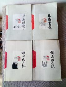 中国当代长篇小说4本
