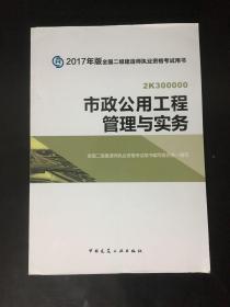 2017年版全国二级建造师执业资格考试用书:市政公用工程管理与实物(2K300000)