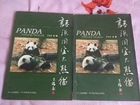 话说国宝大熊猫