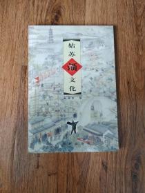 姑苏酒文化