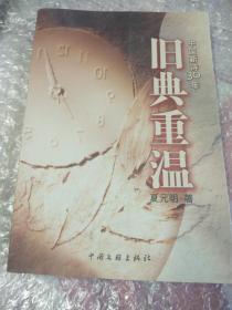 中国新诗30年:旧典重温