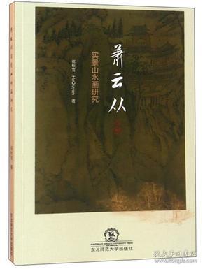 萧云从实景山水画研究