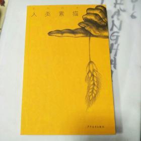 远山的书-人类素描 。