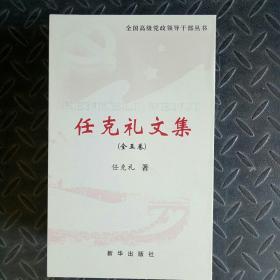 任克礼文集 (全五卷6册函装)
