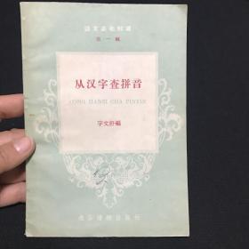 语文基础知识·第一辑:从汉字查拼音