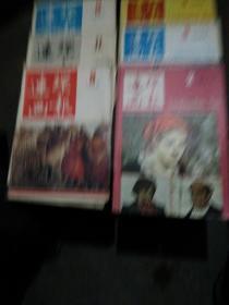杂志:连环画报1985年2.3.4.9.11.12(6本合售)
