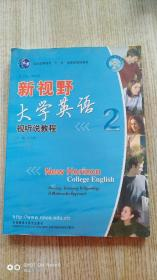 新视野大年夜学英语视听说教程2带两张光盘